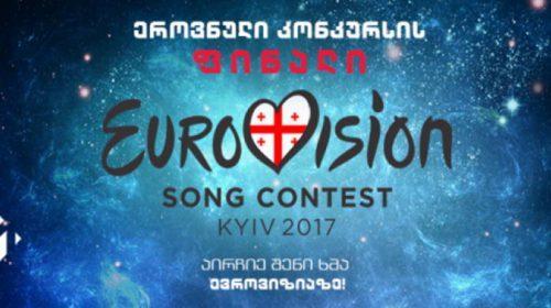 ΓΕΩΡΓΙΑ: Απόψε η επιλογή για το Κίεβο!