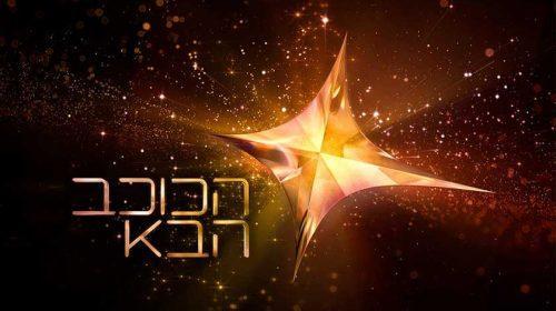 ΙΣΡΑΗΛ: Ανακοινώθηκε η ημερομηνία τελικού για το Rising Star 2017!