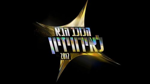 ΙΣΡΑΗΛ: Απόψε η πρεμιέρα του «Rising Star» για τη Eurovision 2017!