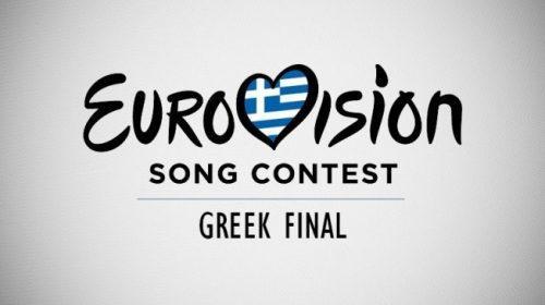 ΕΛΛΑΔΑ: Η απόφαση της ΕΡΤ για το τραγούδι που διέρρευσε!