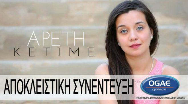 ΕΛΛΑΔΑ: Η Αρετή Κετιμέ μιλά στον OGAE Greece για την Eurovision 2018!