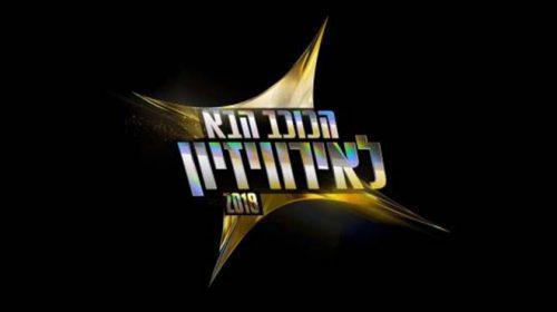 ΙΣΡΑΗΛ: αποτελέσματα 8ου επεισοδίου The Next Star 2018 (Video συμμετοχών)!