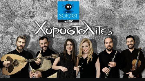 ΕΛΛΑΔΑ: Οι «Χοροσταλίτες» μιλούν στον OGAE Greece!