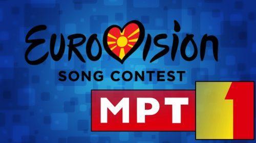 Π.Γ.Δ.Μ.: Η EBU «παγώνει» τη συμμετοχή της χώρας για το 2018!