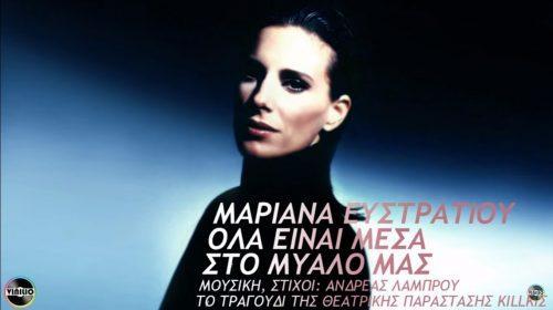 Μαριάνα Ευστρατίου: Ακούστε το καινούργιο τραγούδι της!