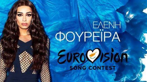 ΚΥΠΡΟΣ: ΕΙΝΑΙ ΕΠΙΣΗΜΟ! Με την Ελένη Φουρέιρα στη Eurovision 2018!