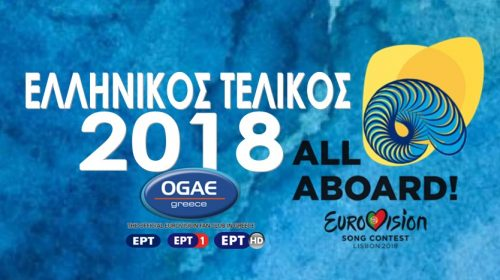 ΕΛΛΑΔΑ: Περισσότερες λεπτομέρειες για τον Ελληνικό Τελικό 2018!