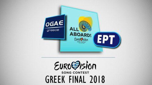 ΕΛΛΑΔΑ: Παράταση στις διαδικασίες του Ελληνικού Τελικού!