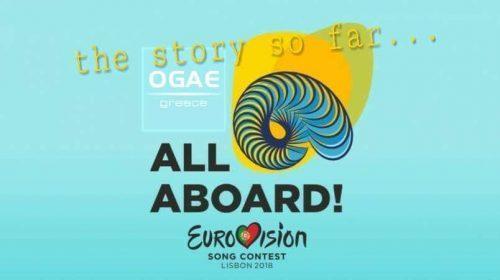 EUROVISION 2018: Οι 5 μέχρι σήμερα συμμετοχές!