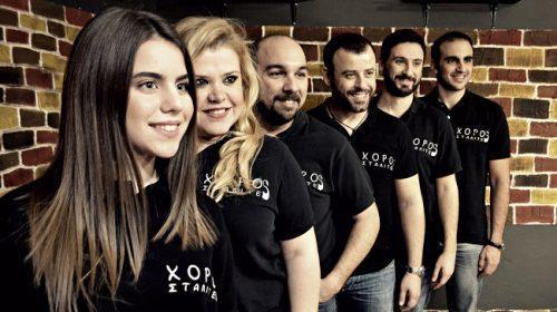 ΕΛΛΑΔΑ: Ακούστε το τραγούδι των Χοροσταλιτών για την Eurovision!
