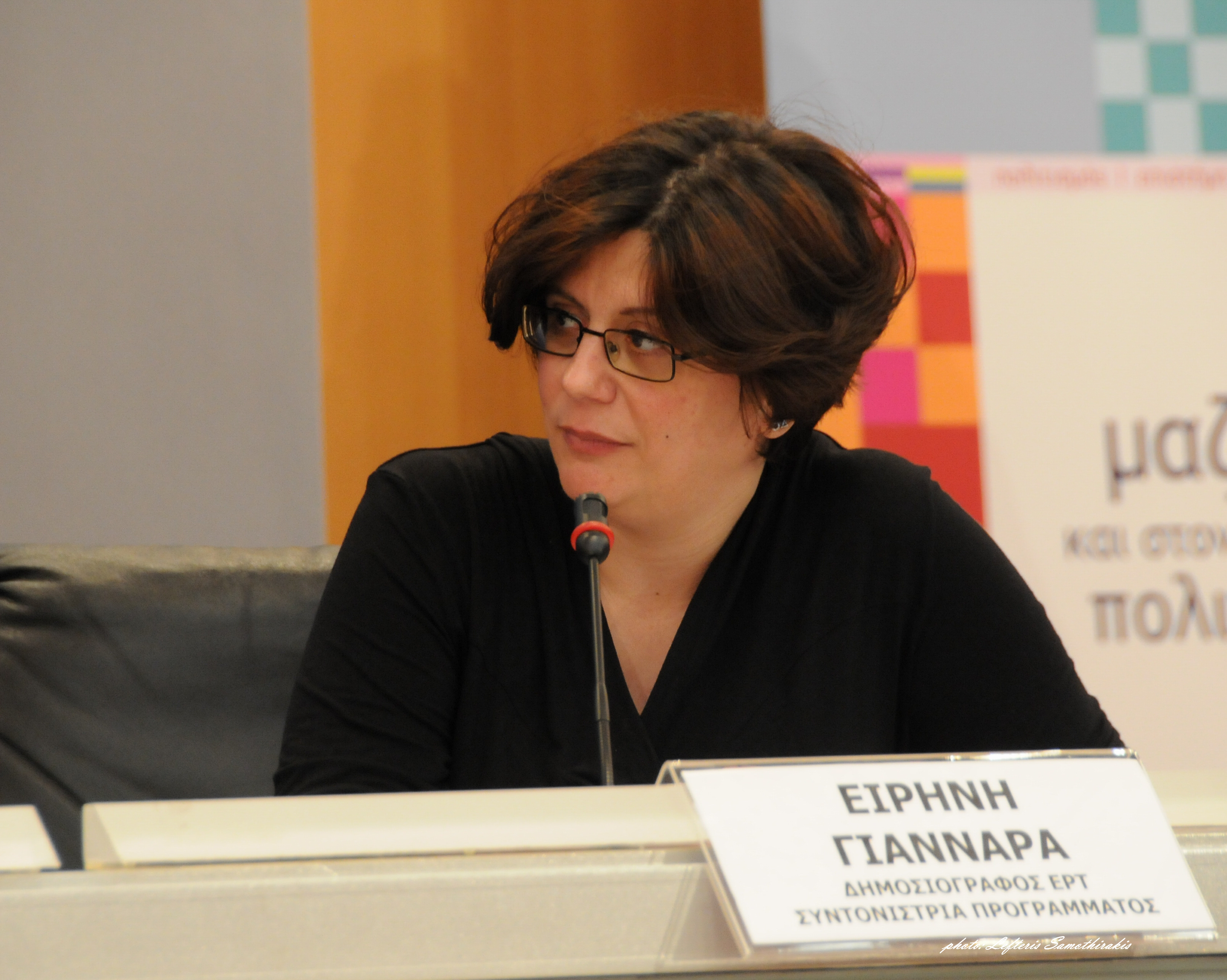 Image result for Ειρήνη Γιανναρά ερτ