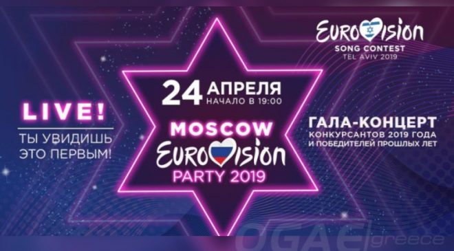 Europarty: Απόψε το Moscow Eurovision Party 2019!