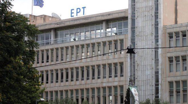 🇬🇷 ΕΛΛΑΔΑ: Ανακοινώθηκε σήμερα η νέα διοίκηση της ΕΡΤ!