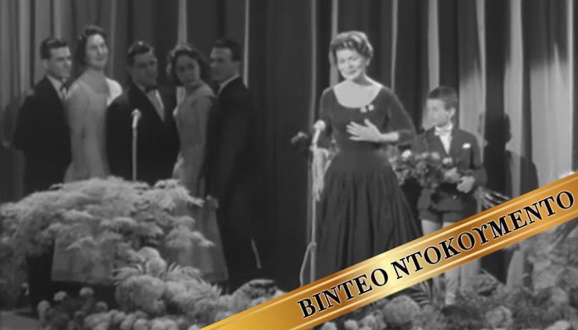 Lys Assia Eurovision 1956