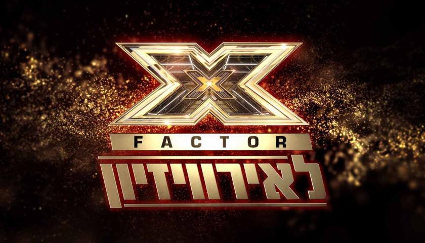 X Factor L'Erovizion