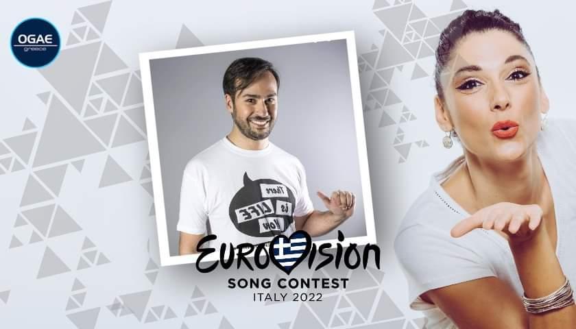 Artemis Matafia Vangelis Doukoutselis Eurovision 2022
